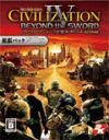 Civilization IV Beyond the Sword